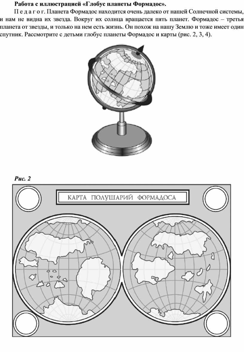 Работа с иллюстрацией «Глобус планеты