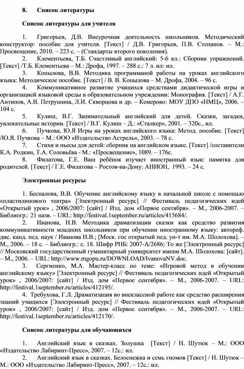 Список литературы Список литературы для учителя 1