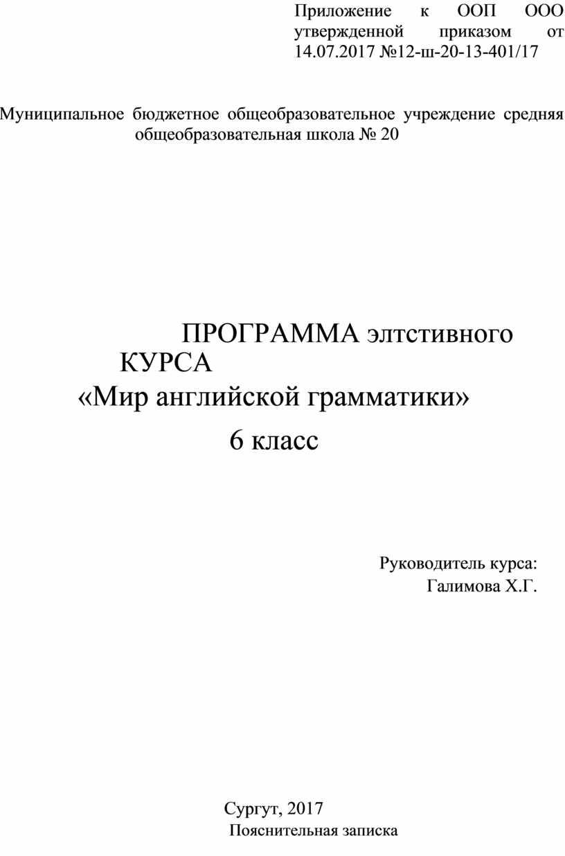Приложение к ООП ООО утвержденной приказом от 14
