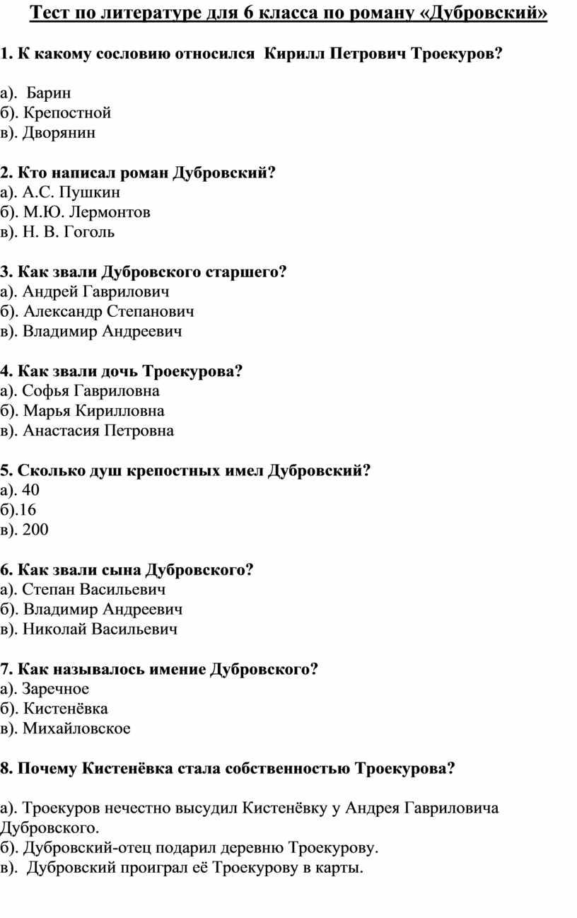 Тест по литературе для 6 класса по роману «Дубровский» 1