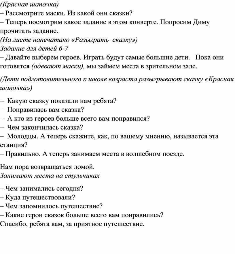 Красная шапочка) –
