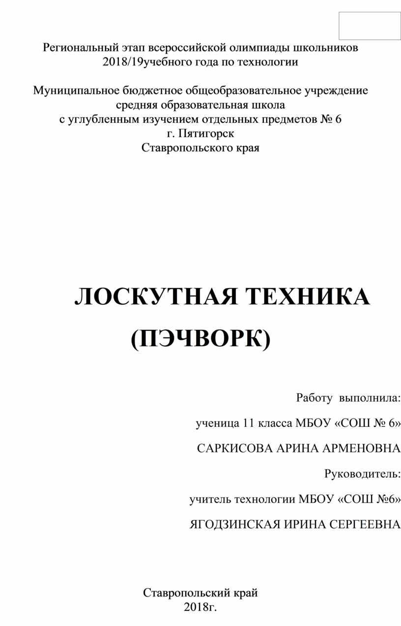 Региональный этап всероссийской олимпиады школьников 2018/19учебного года по технологии