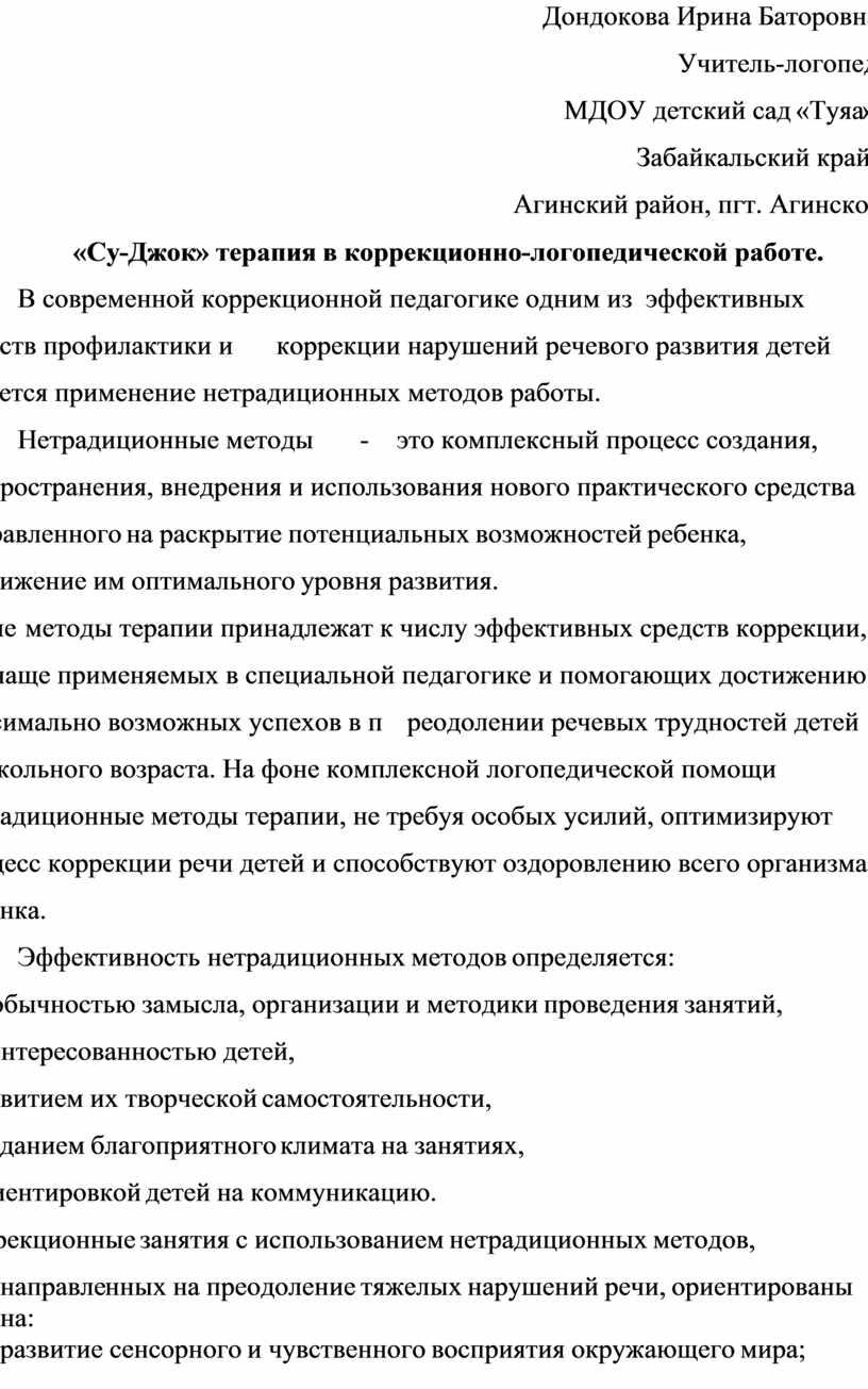 Дондокова Ирина Баторовна Учитель-логопед