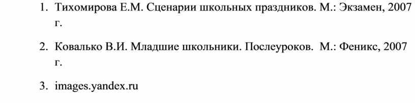 Тихомирова Е.М. Сценарии школьных праздников