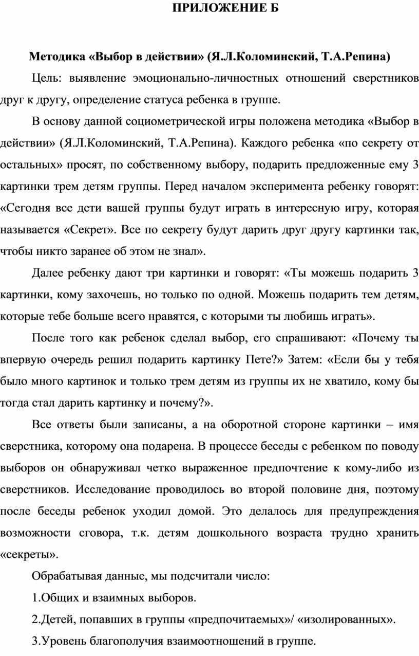 ПРИЛОЖЕНИЕ Б Методика «Выбор в действии» (Я