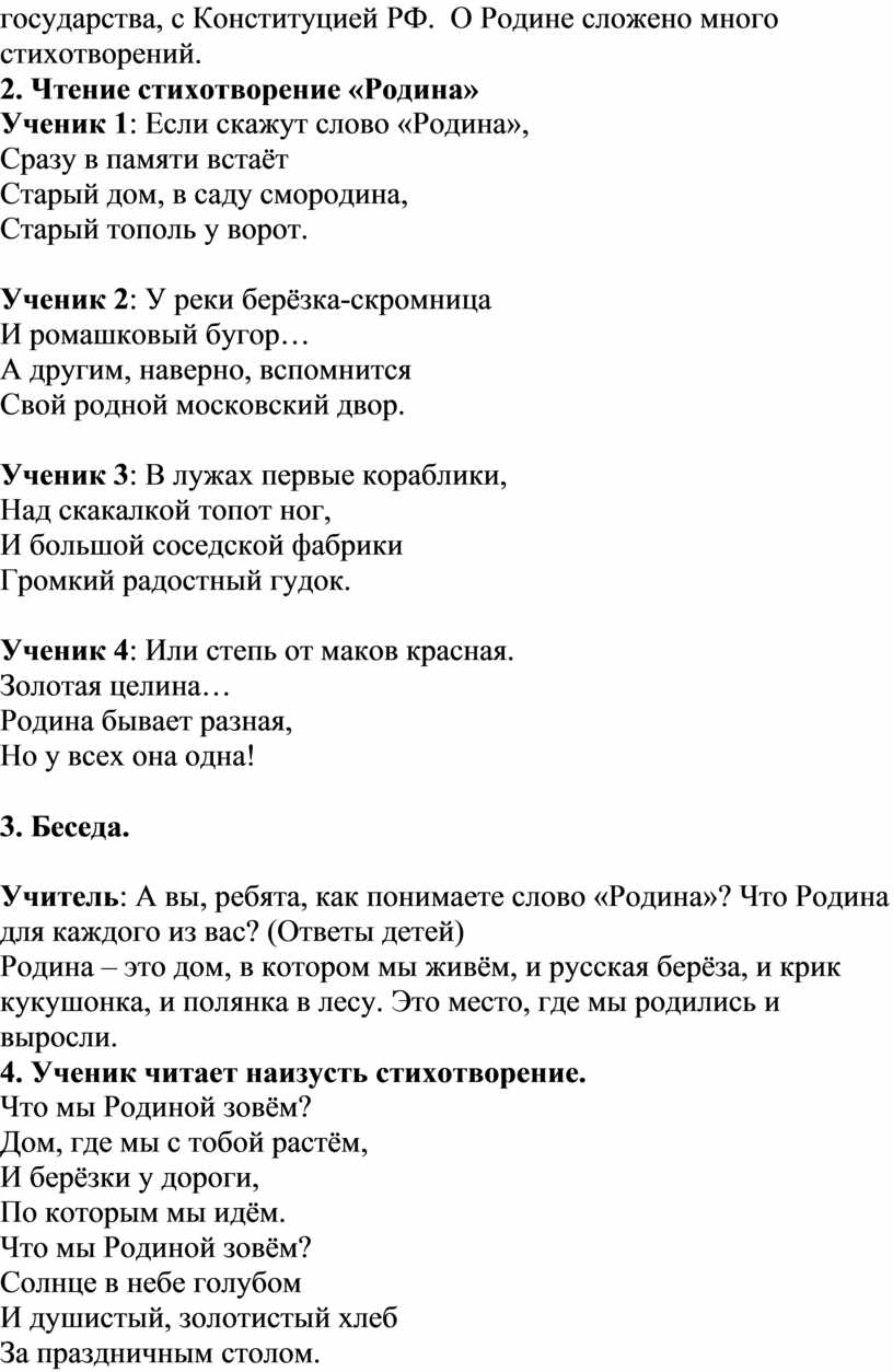 Конституцией РФ. О Родине сложено много стихотворений