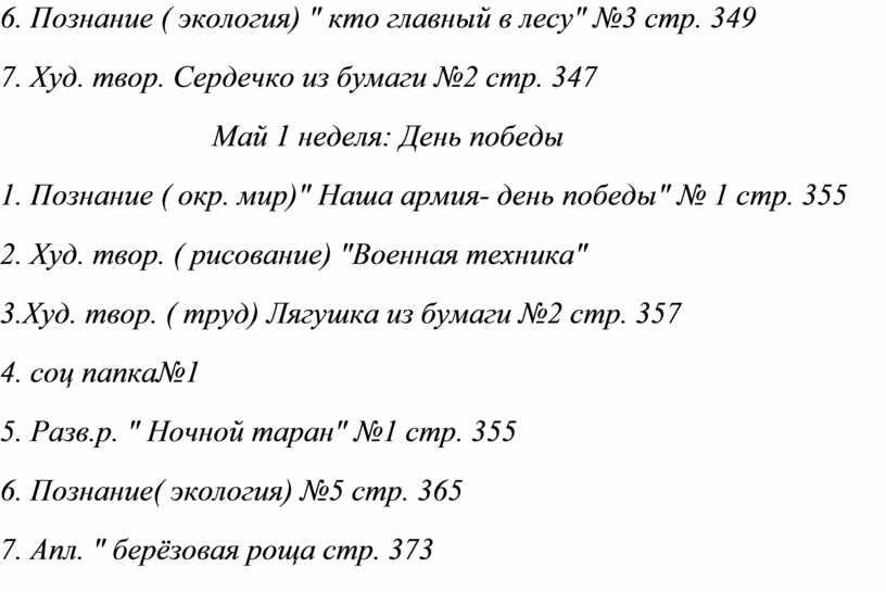 """Познание ( экология) """" кто главный в лесу"""" №3 стр"""