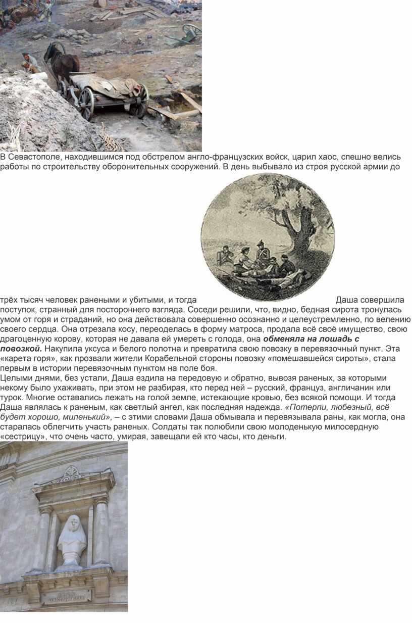 В Севастополе, находившимся под обстрелом англо-французских войск, царил хаос, спешно велись работы по строительству оборонительных сооружений