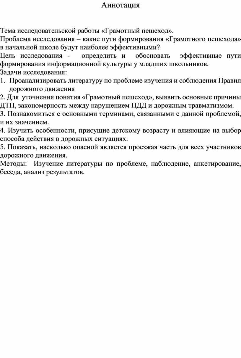 Аннотация Тема исследовательской работы «Грамотный пешеход»