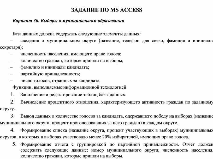 ЗАДАНИЕ ПО MS ACCESS Вариант 30