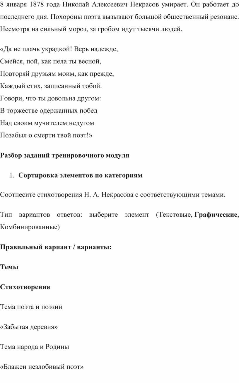 Николай Алексеевич Некрасов умирает