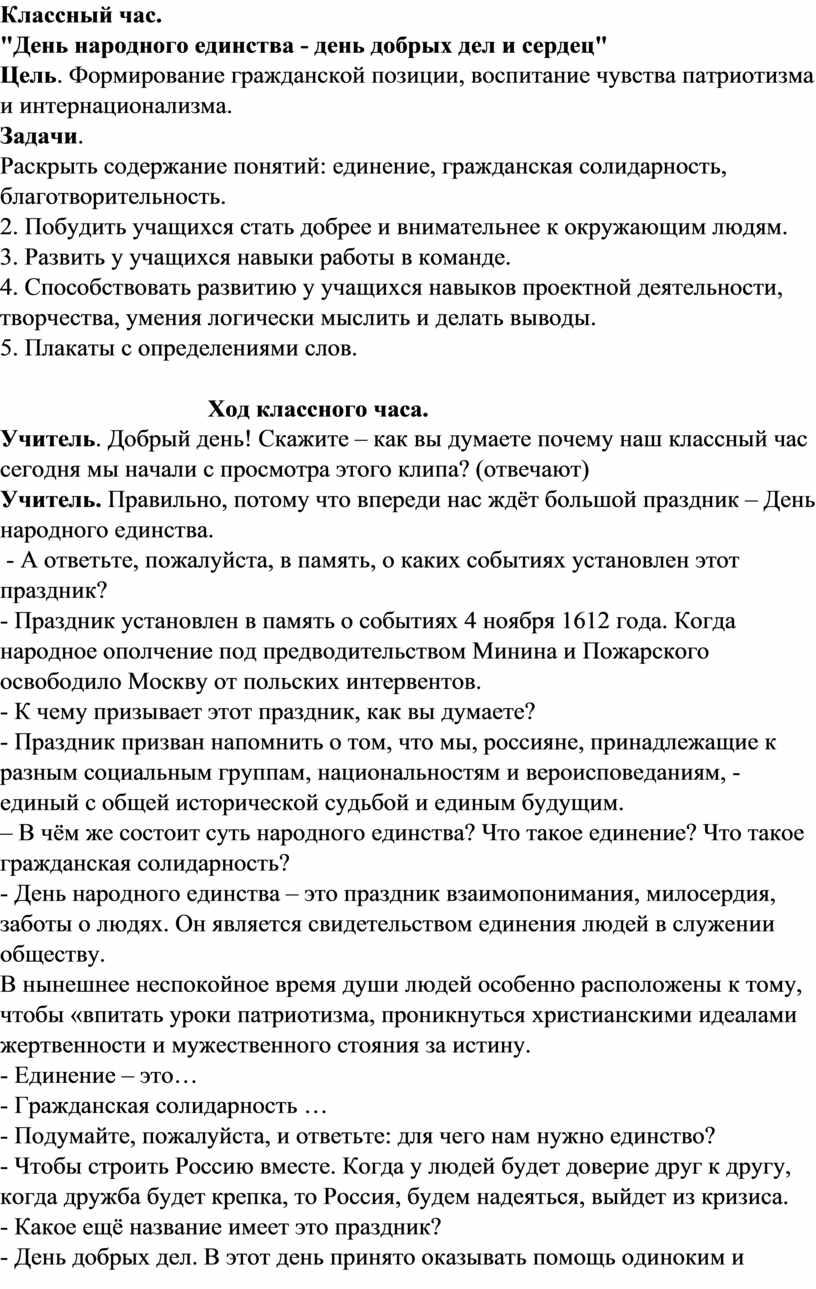 """Классный час. """"День народного единства - день добрых дел и сердец"""""""