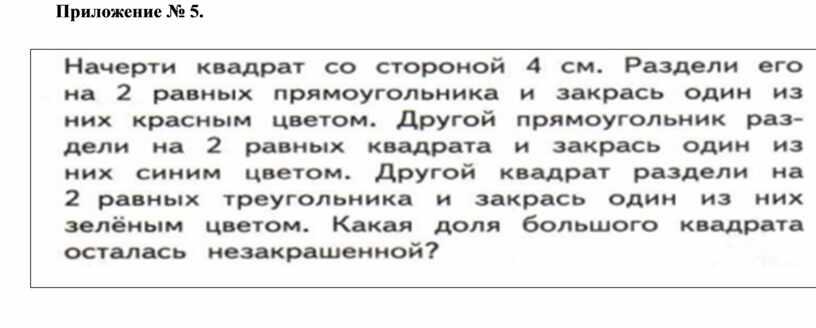 Приложение № 5.
