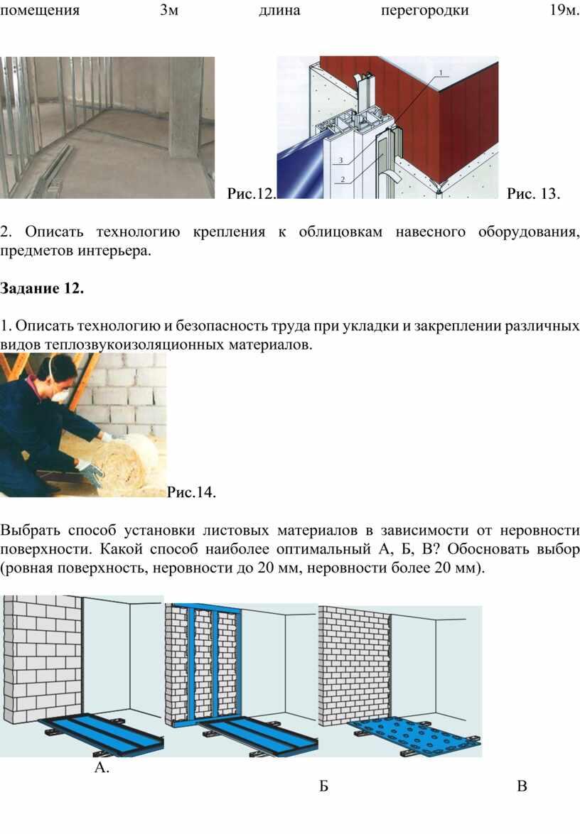Р ис.12. Рис. 13. 2. Описать технологию крепления к облицовкам навесного оборудования, предметов интерьера