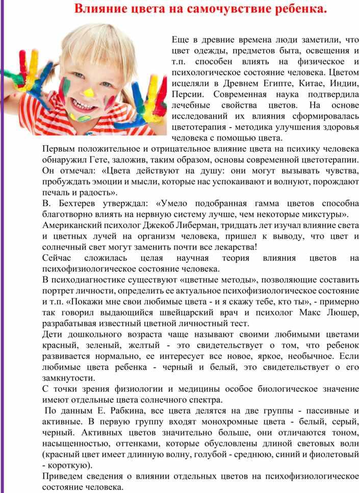 Влияние цвета на самочувствие ребенка