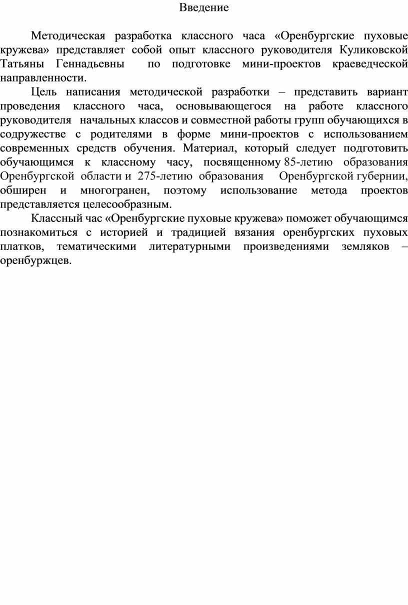 Введение Методическая разработка классного часа «Оренбургские пуховые кружева» представляет собой опыт классного руководителя