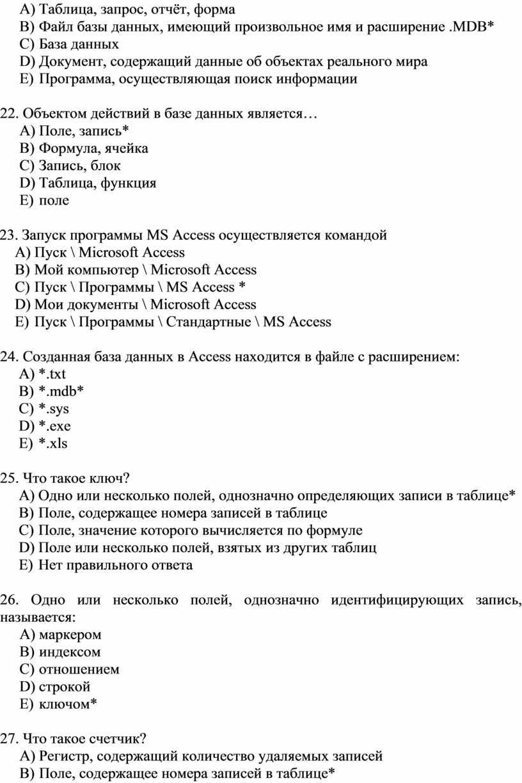 A) Таблица, запрос, отчёт, форма