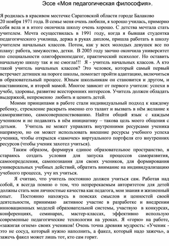 Эссе «Моя педагогическая философия»