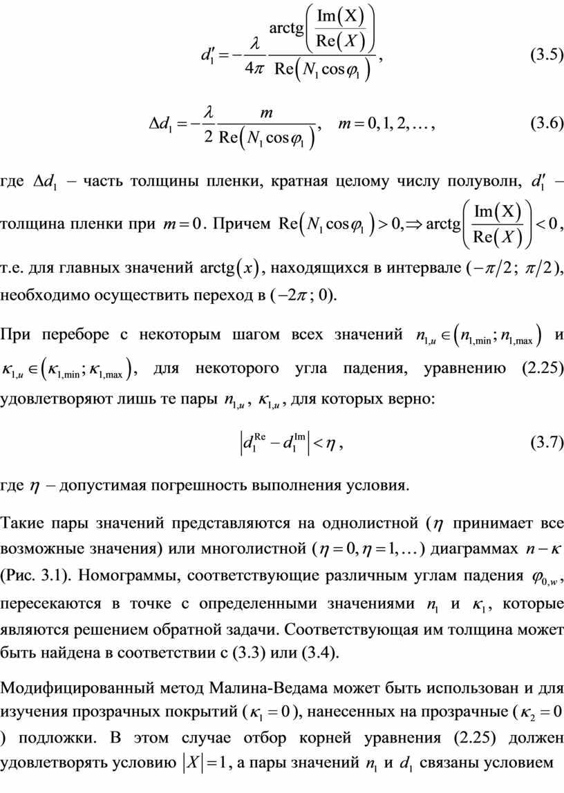 Причем , т.е. для главных значений , находящихся в интервале ( ; ), необходимо осуществить переход в ( ; 0)