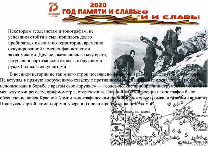 Некоторым геодезистам и топографам, не успевшим отойти в тыл, пришлось долго пробираться к своим по территории, временно оккупированной немецко-фашистскими захватчиками