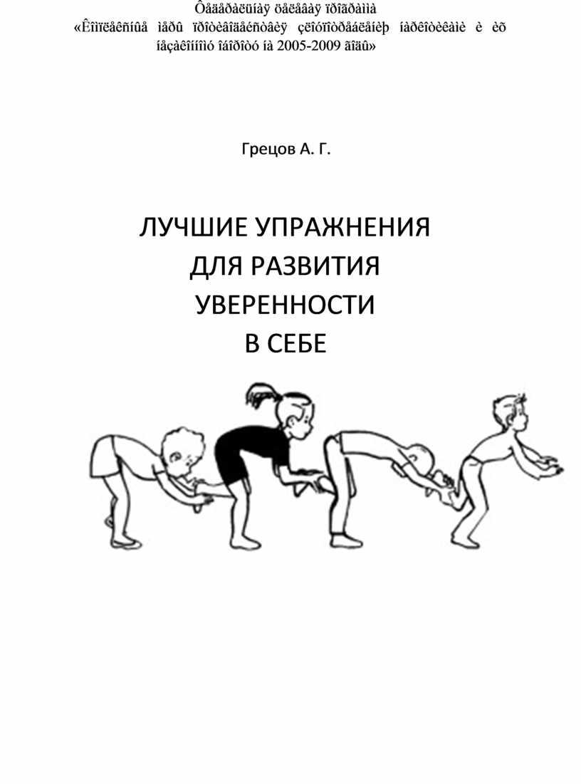 Грецов А. Г. ЛУЧШИЕ УПРАЖНЕНИЯ