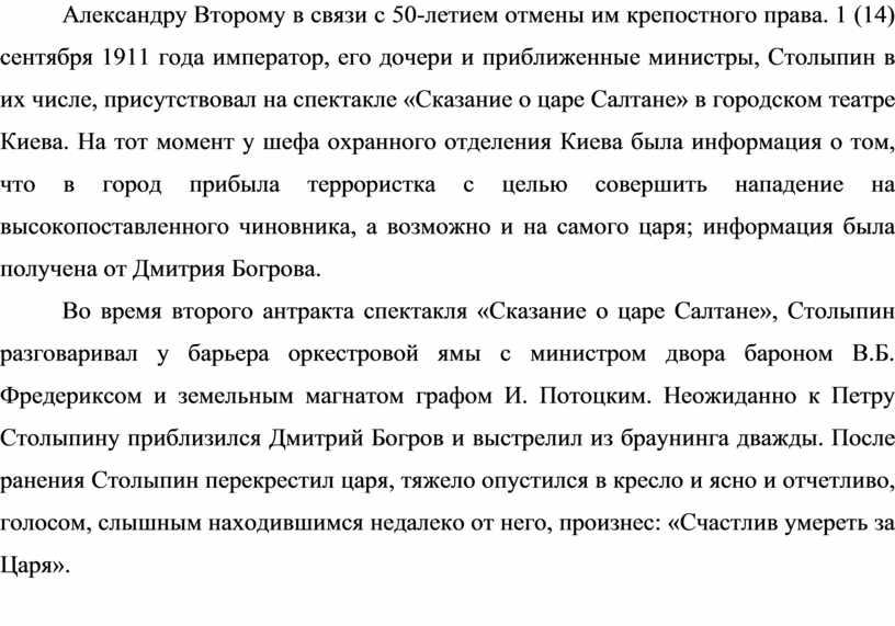 Александру Второму в связи с 50-летием отмены им крепостного права