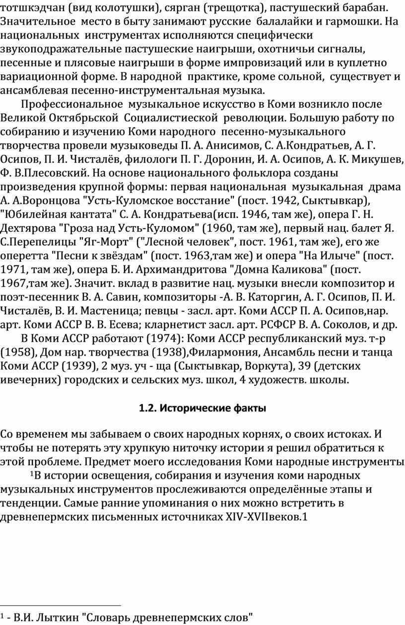 Значительное место в быту занимают русские балалайки и гармошки