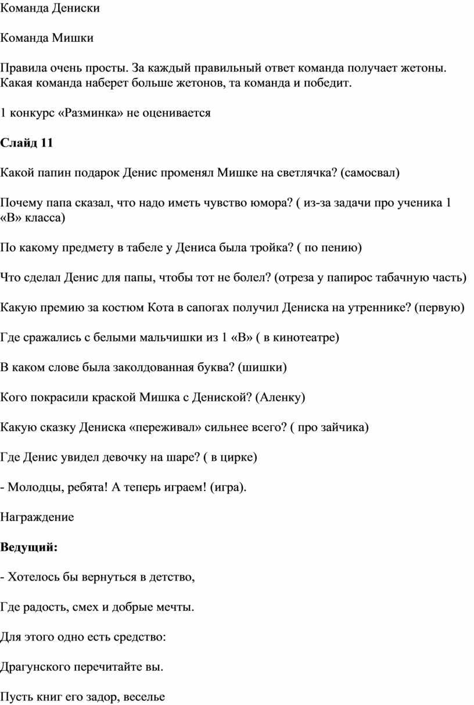 Команда Дениски Команда Мишки