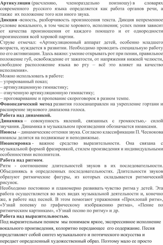 Артикуляция (расчленяю, членораздельно поизношу) в словарях современного русского языка определяется как работа органов речи, а также их положение того или иного звука
