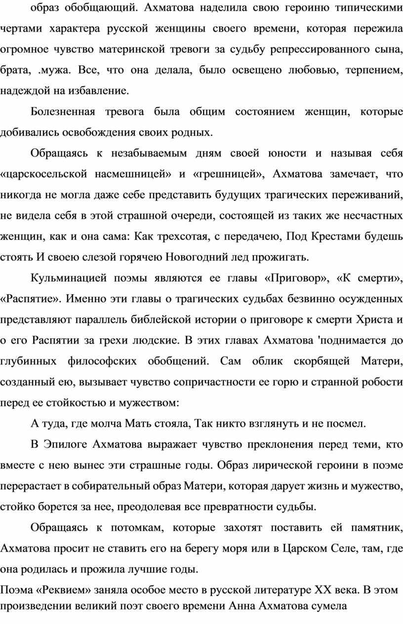 Ахматова наделила свою героиню типическими чертами характера русской женщины своего времени, которая пережила огромное чувство материнской тревоги за судьбу репрессированного сына, брата,