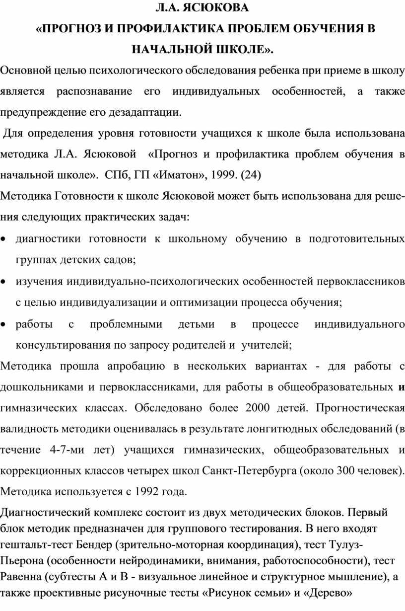Л.А. ЯСЮКОВА «ПРОГНОЗ И ПРОФИЛАКТИКА