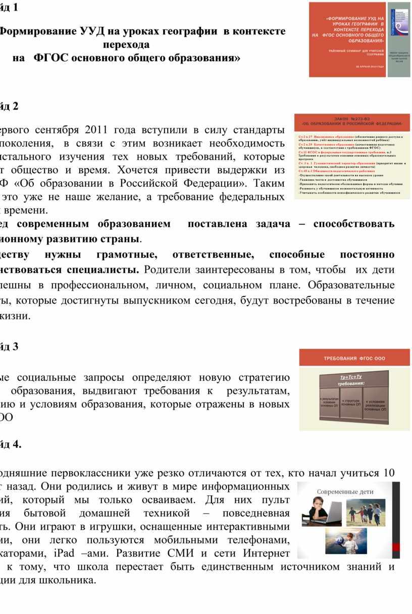 Слайд 1 «Формирование УУД на уроках географии в контексте перехода на