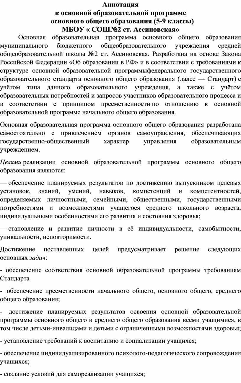 Аннотация к основной образовательной программе основного общего образования (5-9 классы)