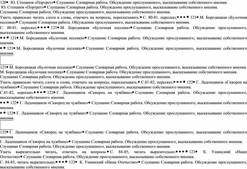 Ю. Степанов «Портрет»Слушание