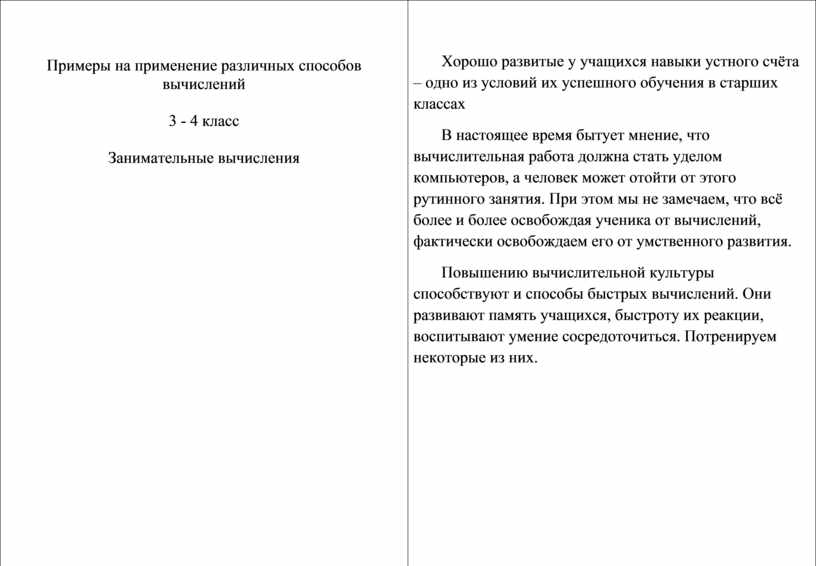 Примеры на применение различных способов вычислений 3 - 4 класс