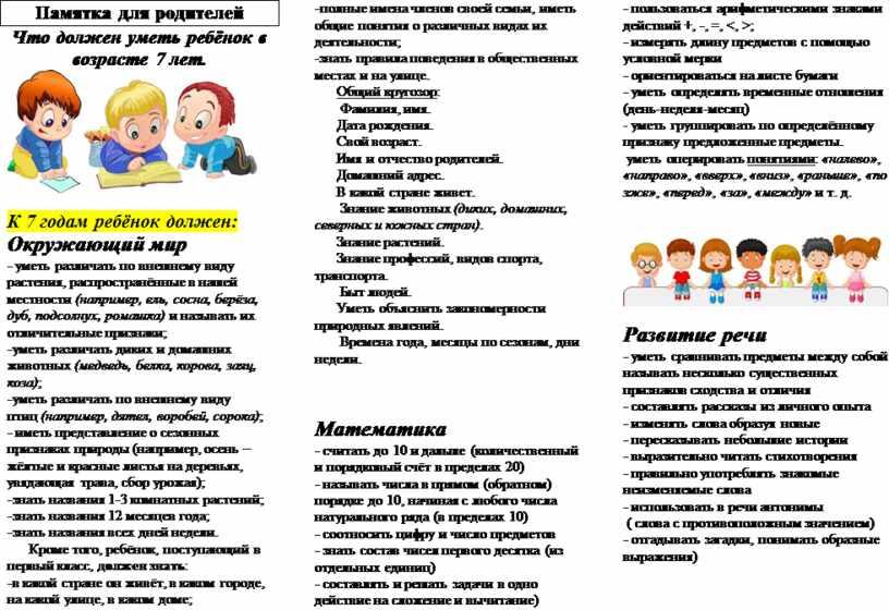 Памятка для родителей Что должен уметь ребёнок в возрасте 7 лет