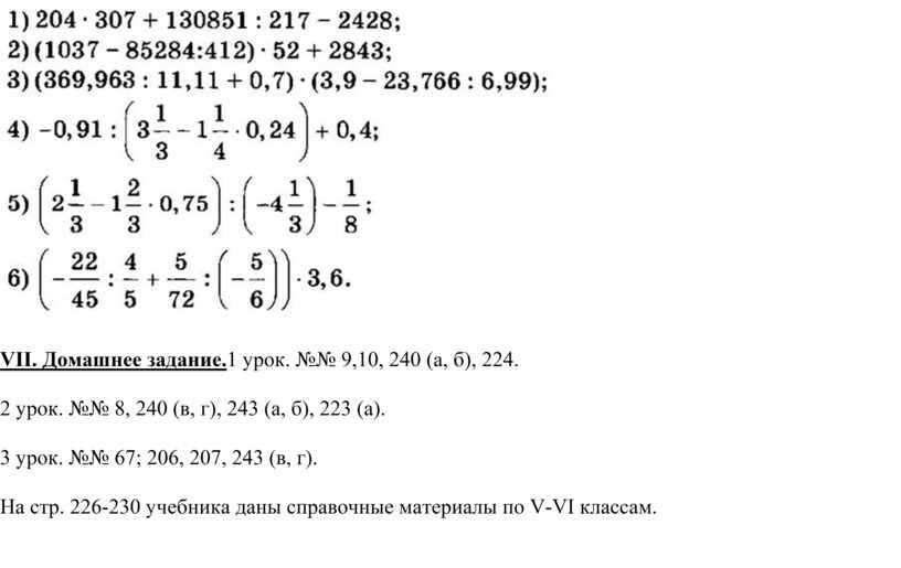 VII. Домашнее задание. 1 урок. №№ 9,10, 240 (а, б), 224