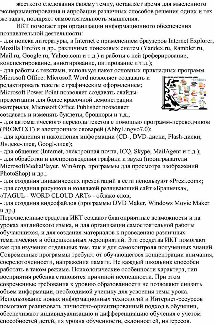 ИКТ помогает при организации информационного обеспечения познавательной деятельности: - для поиска литературы, в