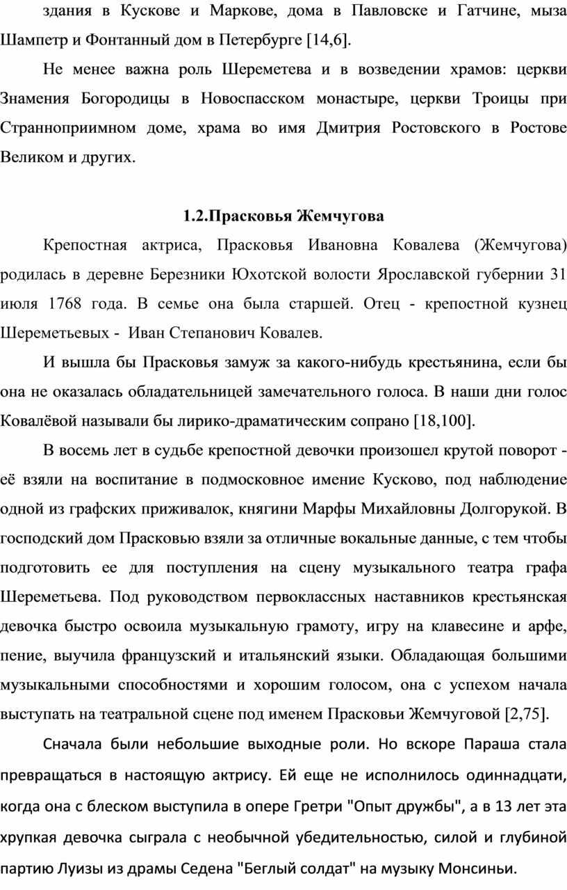 Кускове и Маркове, дома в Павловске и
