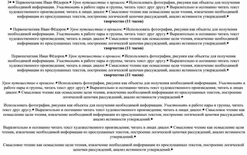 Первопечатник Иван Фёдоров. Урок путешествие в прошлое