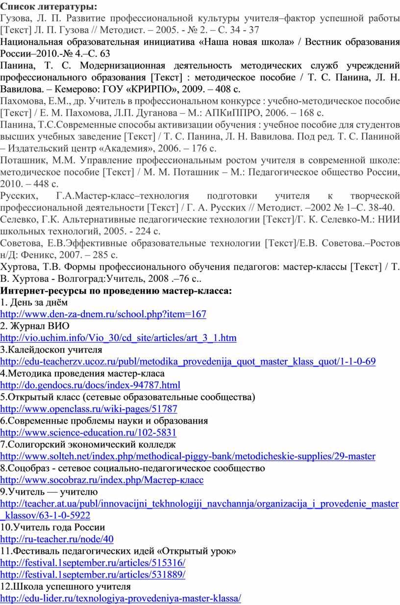 Список литературы: Гузова, Л