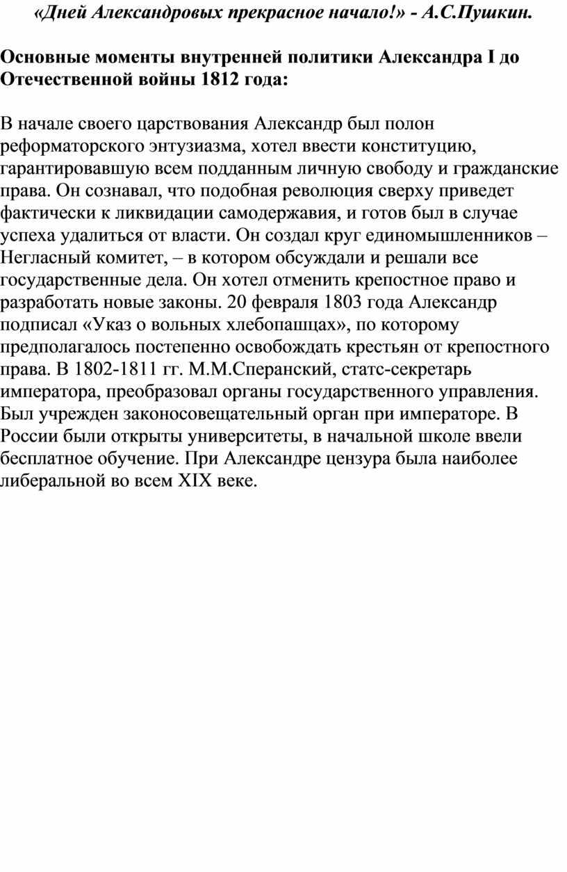 Дней Александровых прекрасное начало!» -