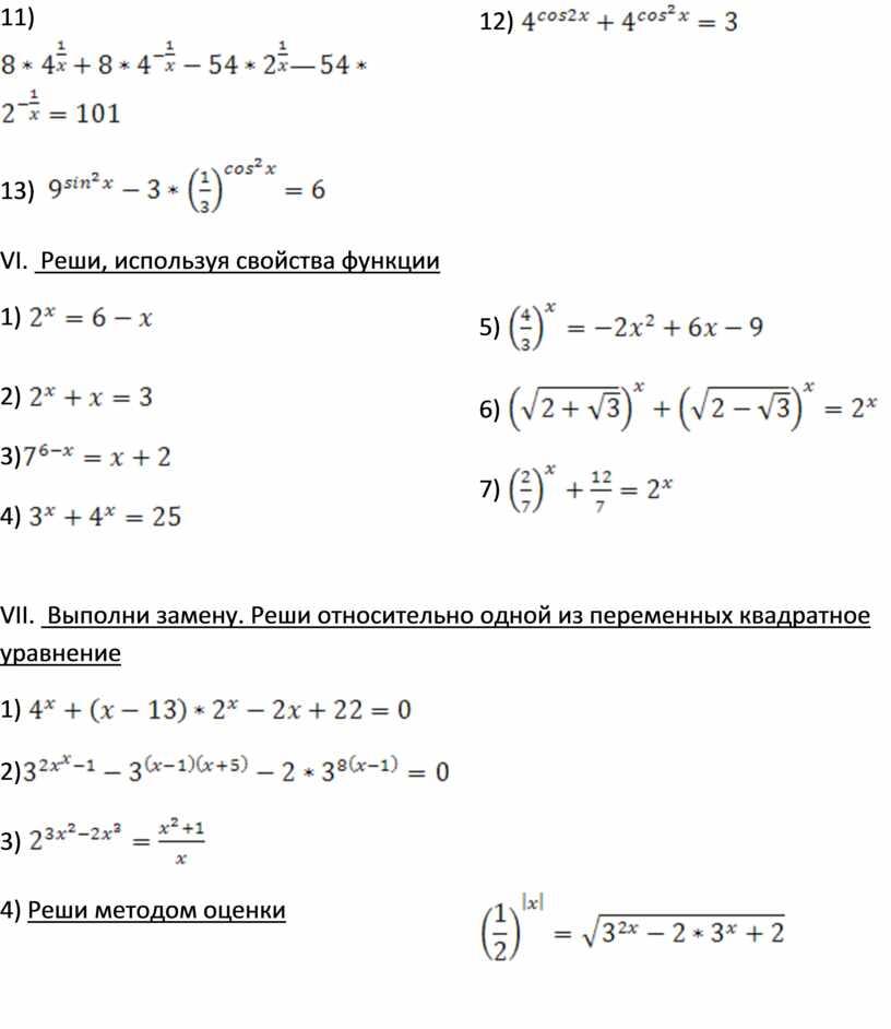 VI . Реши, используя свойства функции 1) 5) 2) 3) 4) 6) 7)