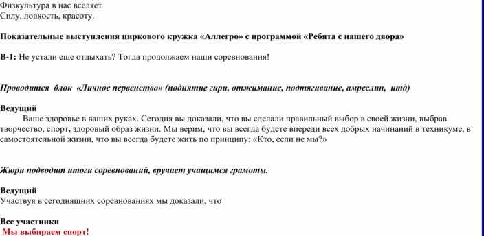 """Методическая разработка спортивного праздника для студентов """"Здоровым быть модно!"""""""