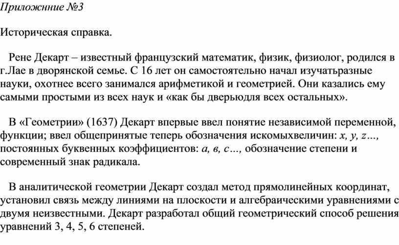 Приложнние №3 Историческая справка