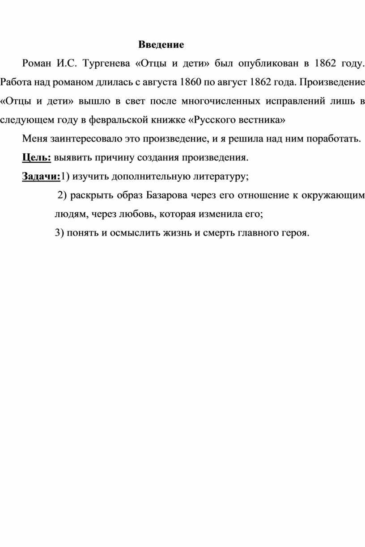 Введение Роман И.С. Тургенева «Отцы и дети» был опубликован в 1862 году