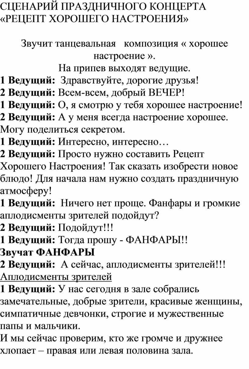 СЦЕНАРИЙ ПРАЗДНИЧНОГО КОНЦЕРТА «РЕЦЕПТ