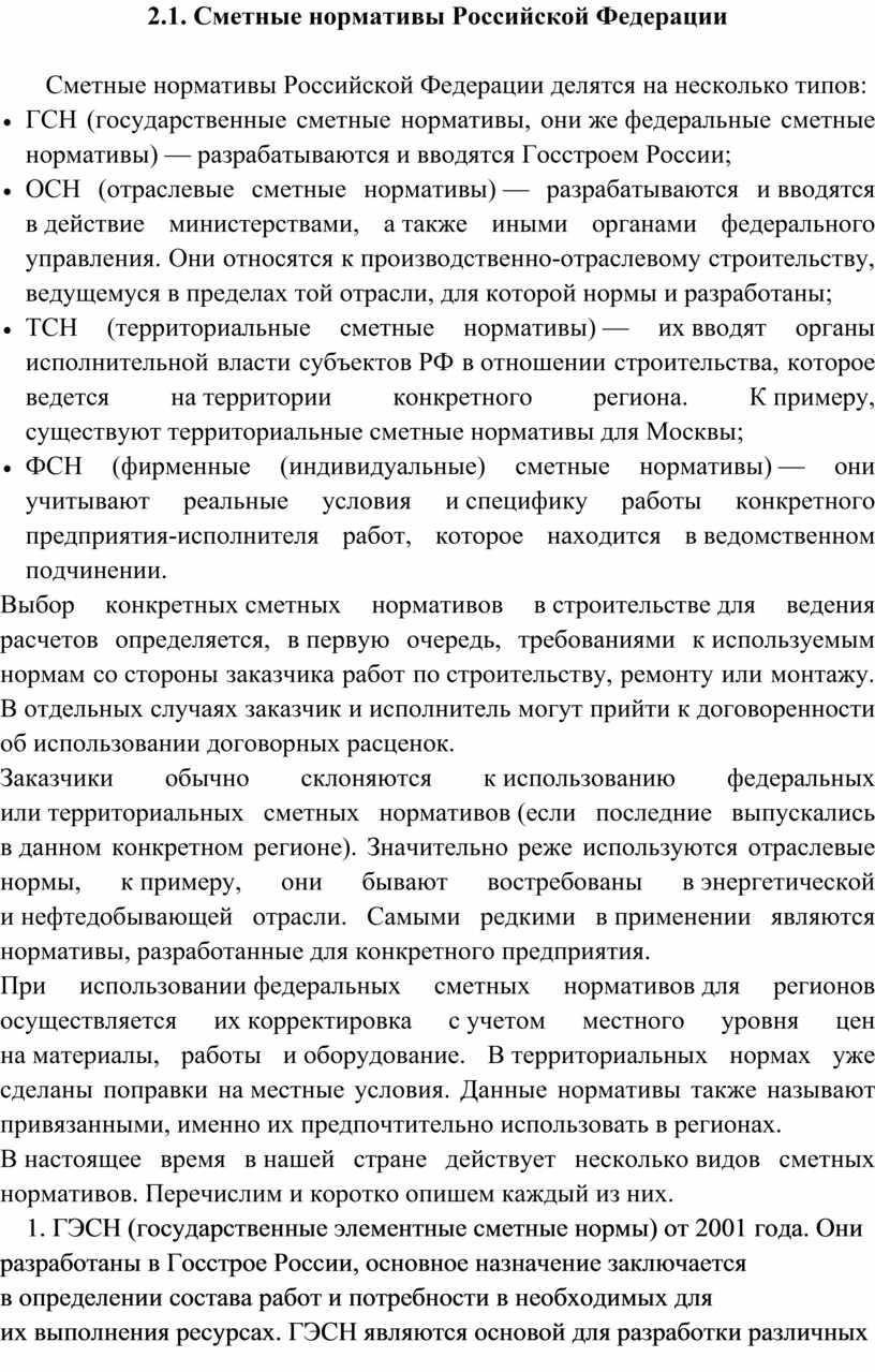 Сметные нормативы Российской Федерации