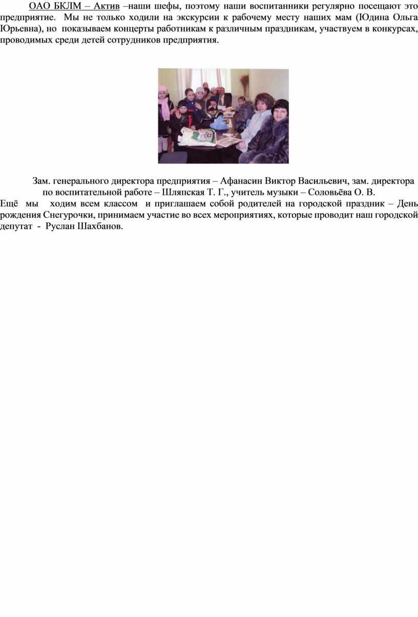 ОАО БКЛМ – Актив –наши шефы, поэтому наши воспитанники регулярно посещают это предприятие