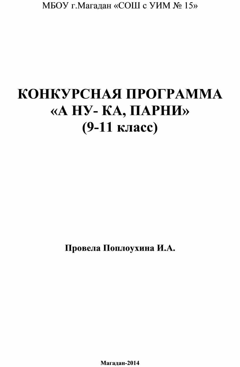 МБОУ г.Магадан «СОШ с УИМ № 15»